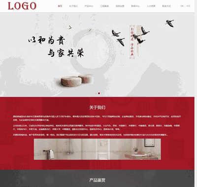 响应式中英文陶瓷卫浴洁具瓷器建材类企业网站模板(自适应手机端)