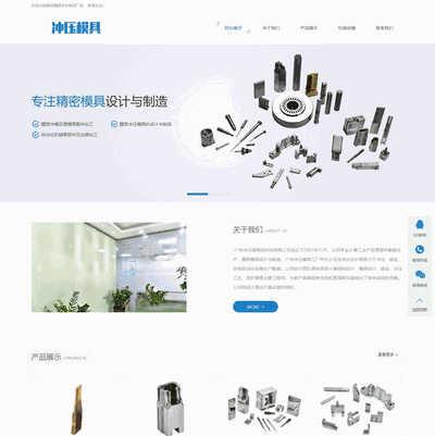 织梦cms冲压模具类网站模板(带手机站)