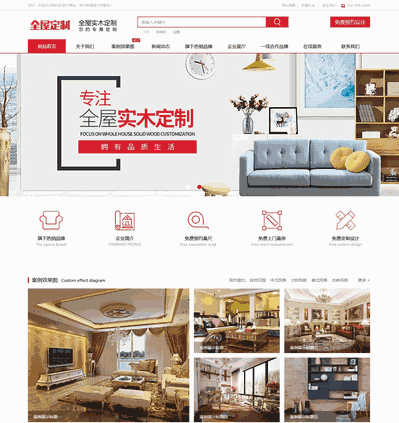 织梦cms全屋定制软装设计类网站模板(带手机端)