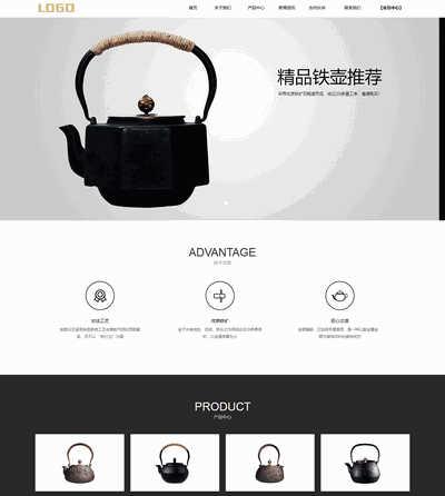 简洁工艺品铁壶销售展示类织梦网站模板带手机端(带购物车支付功能)
