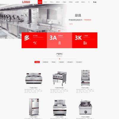 大型厨具厨房设备展示类网站织梦模板(带手机端)