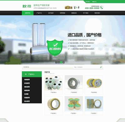 营销型封箱胶带织梦dedecms网站模板(带手机端)