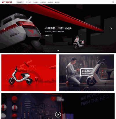 响应式自适应手机电动车单车车辆产品展示类织梦网站模板