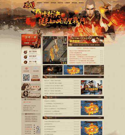传奇游戏宣传展示类通用织梦网站模板(带手机端)