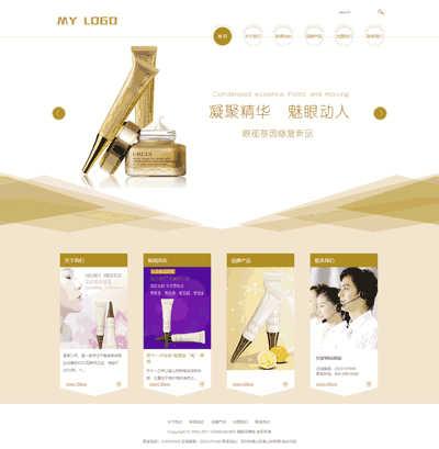 织梦简洁化妆品公司展示类网站(带手机端网站)