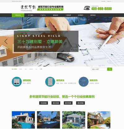 建筑节能遮阳物件类织梦网站模板(带手机端和百度MIP网站)