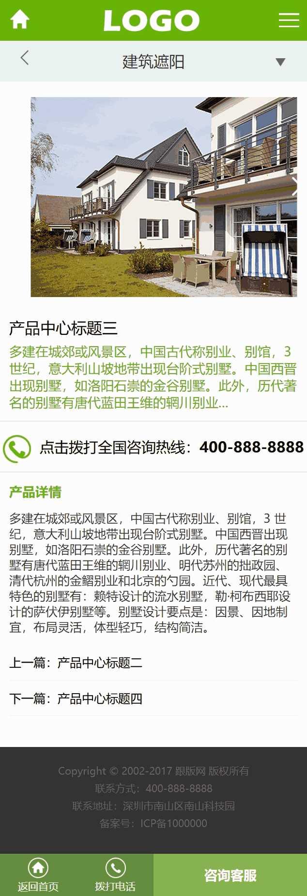 手机产品内容页