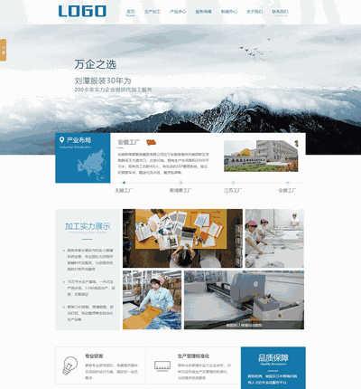 织梦高端服装制定加工企业网站模