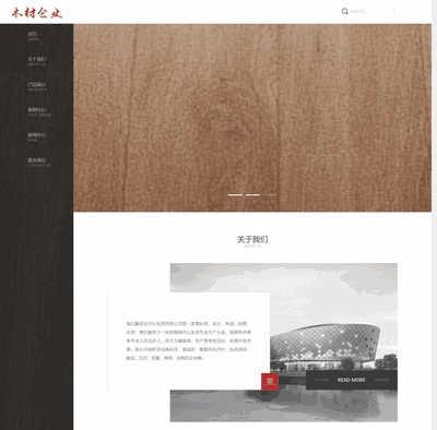 响应式自适应木板地板制品生产类