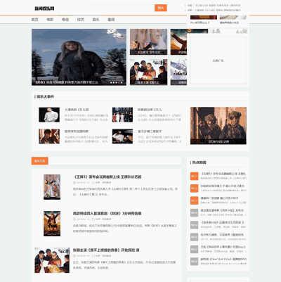 娱乐新闻资讯门户类织梦网站模板(带手机端和百度mip站点)