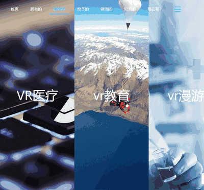高端VR虚拟现实科技公司企业展示