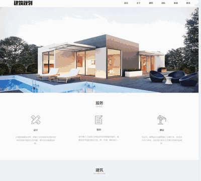 响应式自适应建筑规划施工类织梦dedecms网站模板