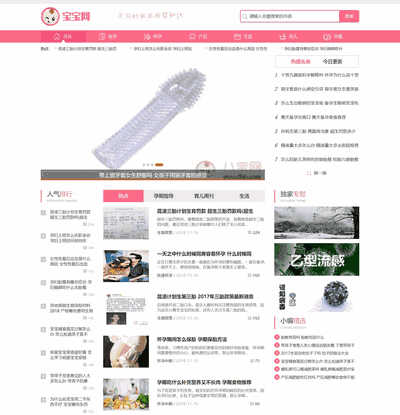 健康育儿母婴新闻资讯类织梦网站模板(带手机版和百度mip站点)