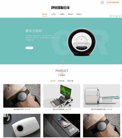 响应式净水设备类网站织梦模板(自适应手机端)