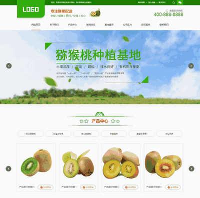 蔬菜果蔬鲜果配送类织梦cms网站模板(带手机端)