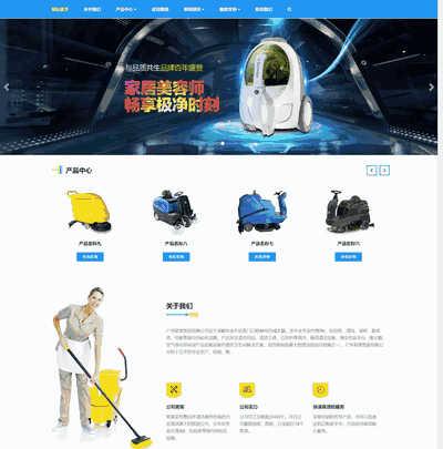 响应式贸易代理清洁用品设备类网站织梦模板(自适应手机端)