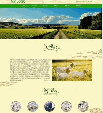 畜牧肉类食品生产加工行业织梦dedecms模板(带手机端)