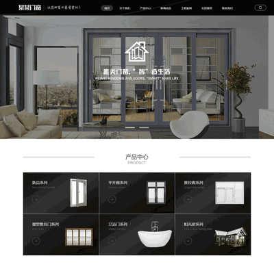 织梦cms门窗门业销售展示类网站源码(带手机端)