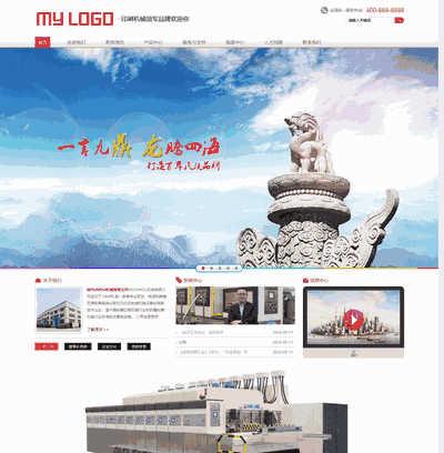 大型打印机机械设备展示类织梦网站源码
