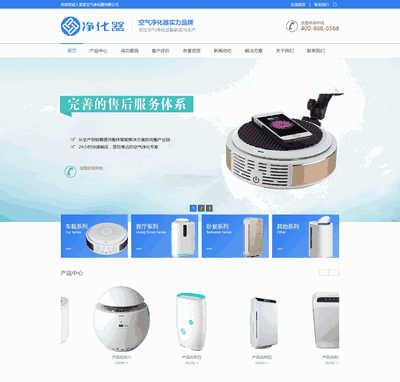 营销型车载空气净化器设备网站织梦模板(带手机端)