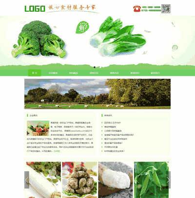 生态农业发展食材供应类企业网站