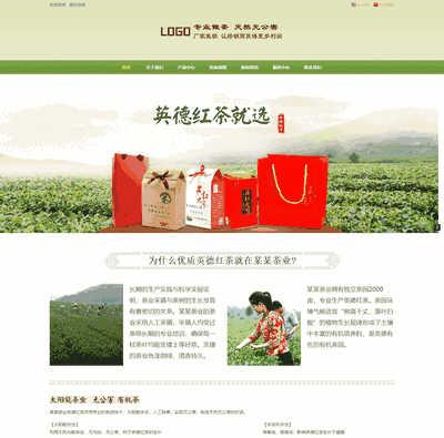 中英文双语响应式自适应茶叶展示织梦模板