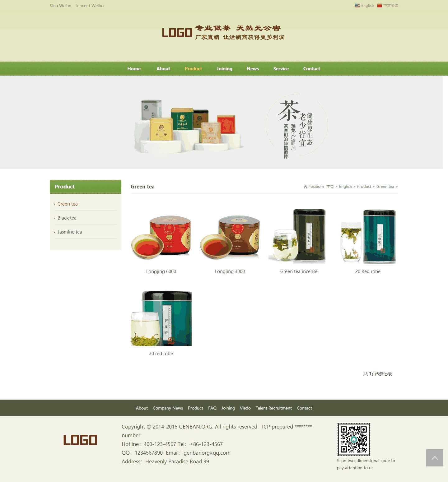 英文产品页