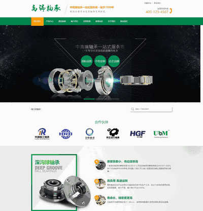 营销型深沟球角接触球轴承轴承零配件网站织梦模板(带手机端)