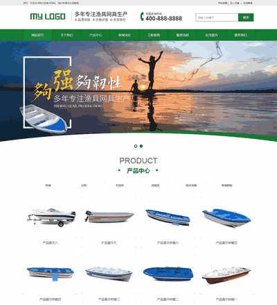渔具批发销售展示类织梦网站模板
