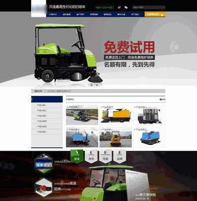 营销型电动扫地机洗地机清洁设备网站织梦模板(带手机端)