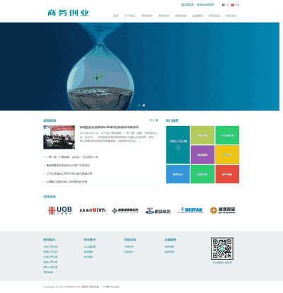 中英文双语响应式自适应公司企业商务业务办理类织梦模板