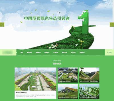 中英文响应式绿色生态环保类网站