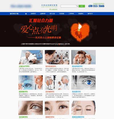 织梦cms眼科医院医疗机构网站模板