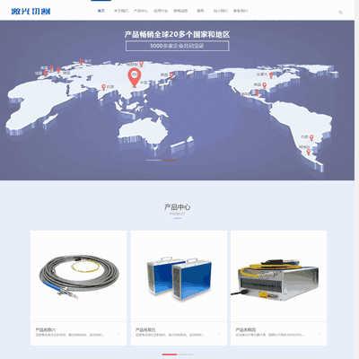 营销型激光切割焊接钣金加工类网
