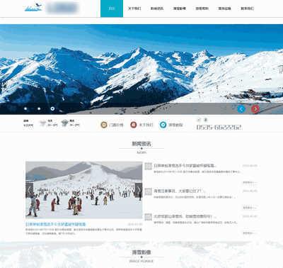 户外滑雪俱乐部企业通用织梦网站