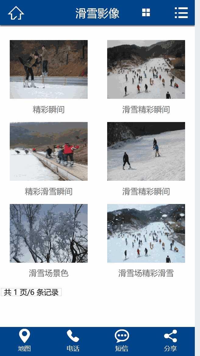 手机滑雪影像