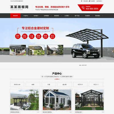 营销型建筑遮阳车棚雨棚建材生产