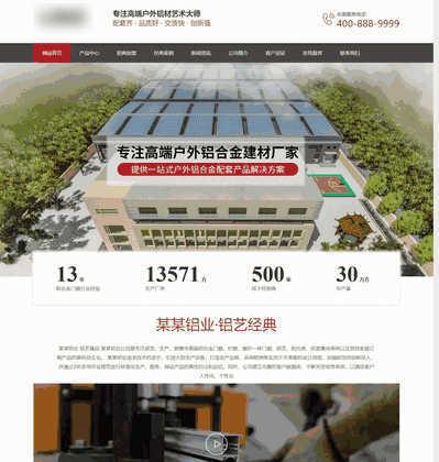 <b>营销型遮阳车棚雨棚建材铝材生产销售展示类织梦模板</b>