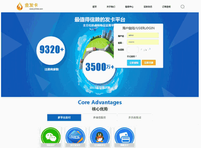 PHP最新企业级自动发卡平台网站