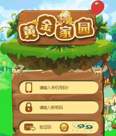 黄金家园农场游戏源码,Thinkphp