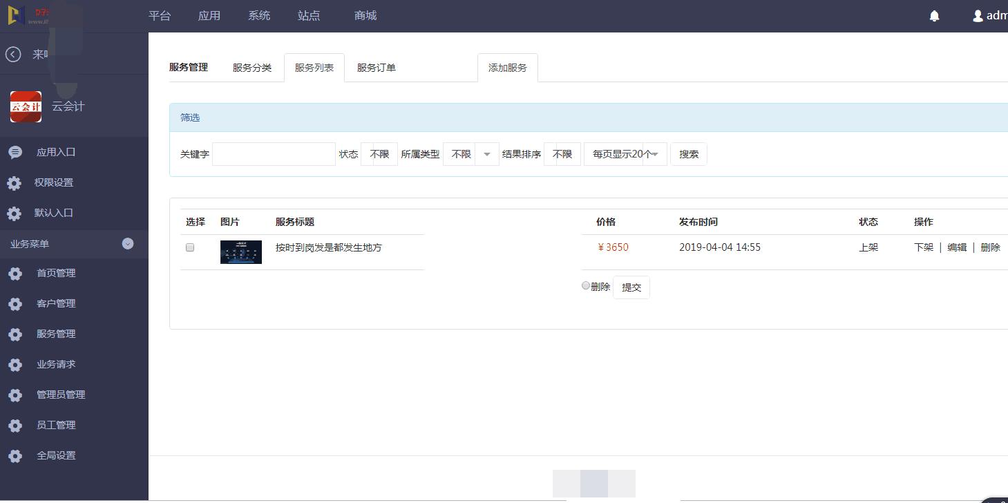 云会计2.0.11