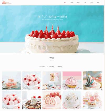 响应式自适应蛋糕甜点类网站织梦模板