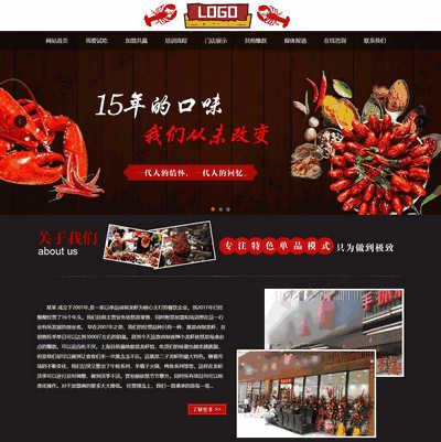 麻辣小龙虾加盟餐饮管理公司企业类网站源码