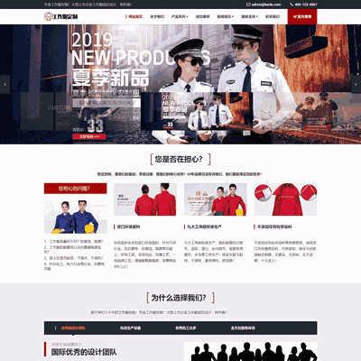 响应式自适应工作服设计定制类织梦网站模板