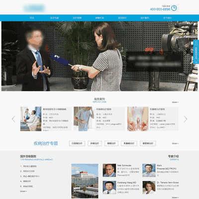 简洁织梦cms医疗医院美容健康医院类网站模板(带手机端)