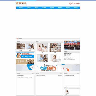 教育培训资讯类网站织梦模板(带