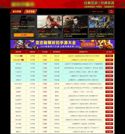 dedecms网页游戏手游开服表游戏
