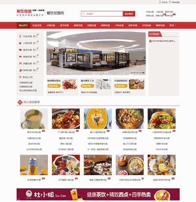 餐饮招商加盟行业门户网站类源码