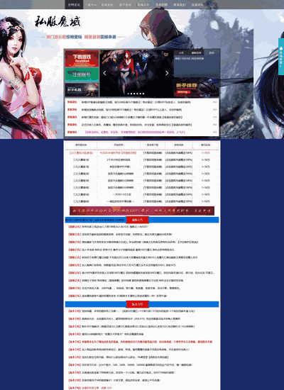 游戏展示类静态网站模板