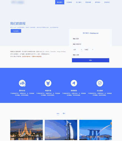 响应式简洁旅游租车服务类网站模板